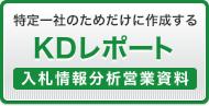 特定一社のためだけに作成するKDレポート 入札情報分析営業資料