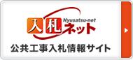 入札ネット公共工事入札情報サイト