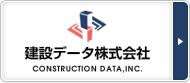 建設データ株式会社